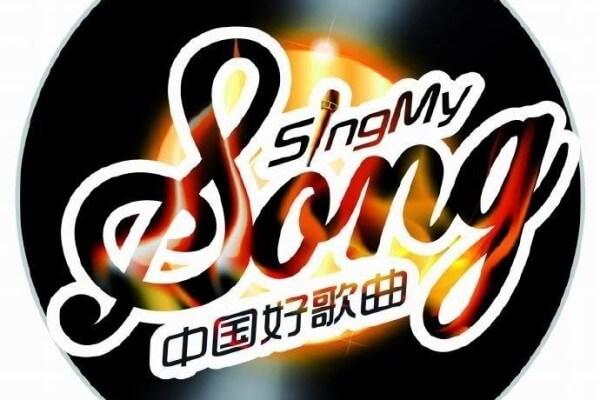 sing-my-song-china-1