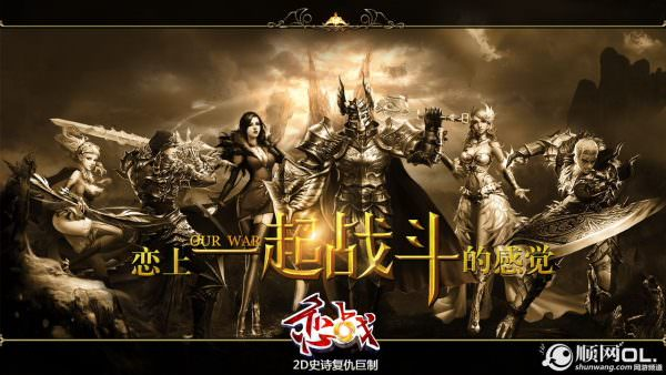 our-war-videojuego-china-1