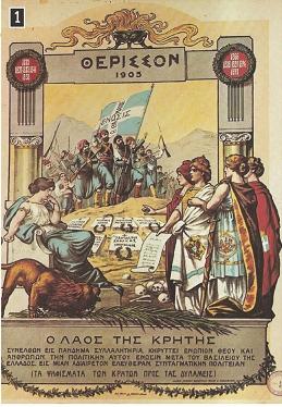 Αποτέλεσμα εικόνας για Η Επανάσταση του Θέρισου