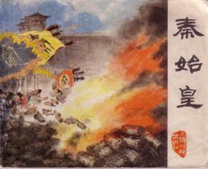 qinshihuang renmin 74 12