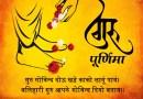 गुरु पूर्णिमा का प्राचीन इतिहास हिंदी में (Ancient history of guru poornima in hindi)