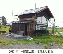 The Honma Family warehouse undergoing repairs, 2013