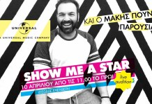 Minos EMI Universal - Μάκης Πουνέντης - Show Me A Star - Hit Channel