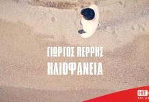 Γιώργος Περρής - Ηλιοφάνεια - George Perris - Iliofania - video clip - Hit Channel