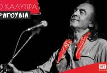 Νίκος Παπάζογλου - Τα 10 καλύτερα τραγούδια - Nikos Papazoglou - 10 best songs - Hit Channel
