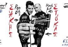 Σάκης Ρουβάς - Μπάμπης Στόκας - Estate (αφίσα) - Hit Channel