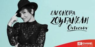 Ελεωνόρα Ζουγανέλη - Οντισιόν - Hit Channel
