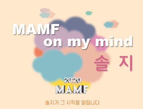 Solji (솔지) – MAMF on my mind