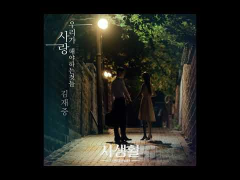 Private Lives OST Part.5