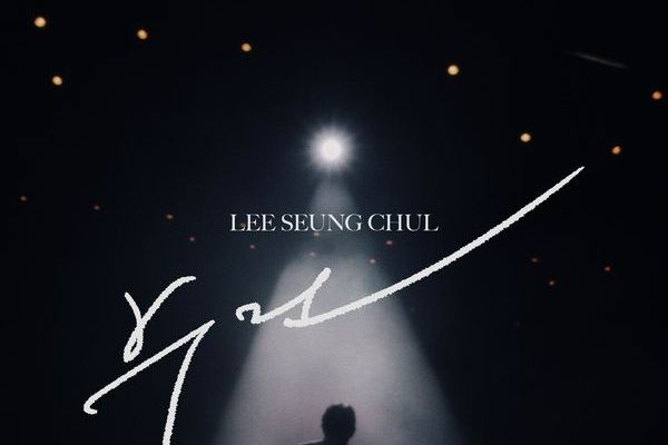 Lee Seung Chul - 우린 (We Were) (Prod. by Lee Chanhyuk of AKMU)