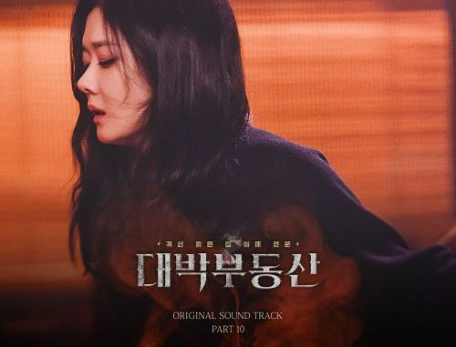 Ju Ihyun - 또르르 (Again) (Sell Your Haunted House OST Part.10)