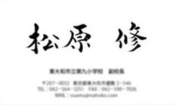 matsubara