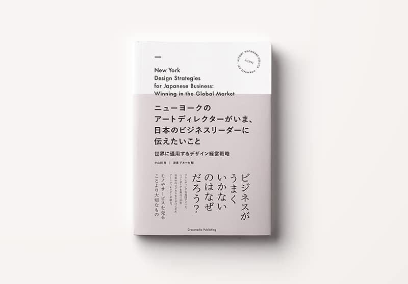 書籍『ニューヨークのアートディレクターがいま、 日本のビジネスリーダーに伝えたいこと』小山田育、渡邊デルーカ瞳