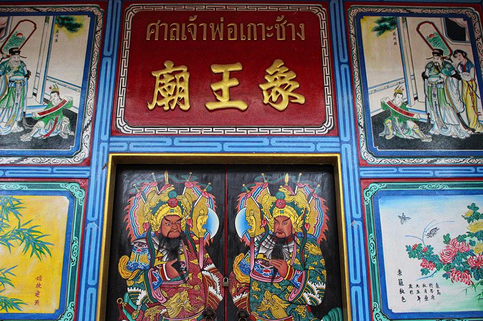 Mausolée de Chao Por sur l'île de Koh Chang en Thaïlande