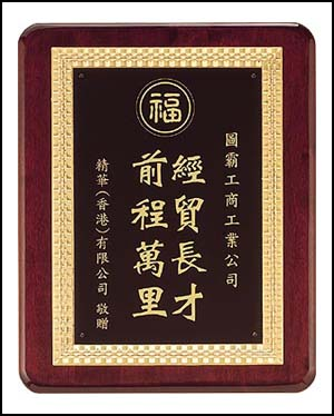 Wide Band Gold Frame Plaque-0