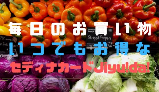 毎日のお買い物がいつでもお得になる使い勝手最高のセディナカードJiyu!da!をご紹介!【PR】