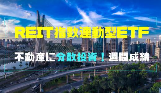 REIT指数連動型ETFで不動産に分散投資!週間成績【2019.6.16~2019.6.23】