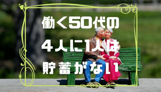働く50代の4人に1人は「貯蓄がない」8割以上が定年後が不安… 若いうちから資産形成をして備えよう!