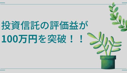 投資信託の評価益が100万円を突破!!【運用期間は2年7ヶ月】