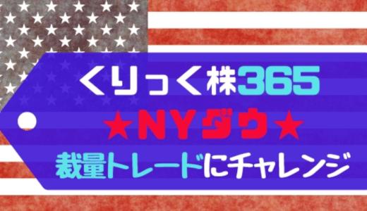 株価指数CFD(くりっく株365)【NYダウ】の裁量トレードにチャレンジ!!