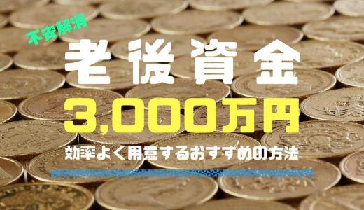 老後資金っていくら必要?無理なく3,000万円を用意するおすすめの方法【FTSE100(くりっく株365)で20年間積立】