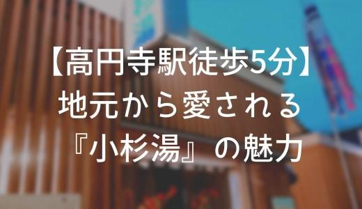 460円でコスパ最高!地元が愛される銭湯『小杉湯』の魅力【高円寺駅徒歩5分】