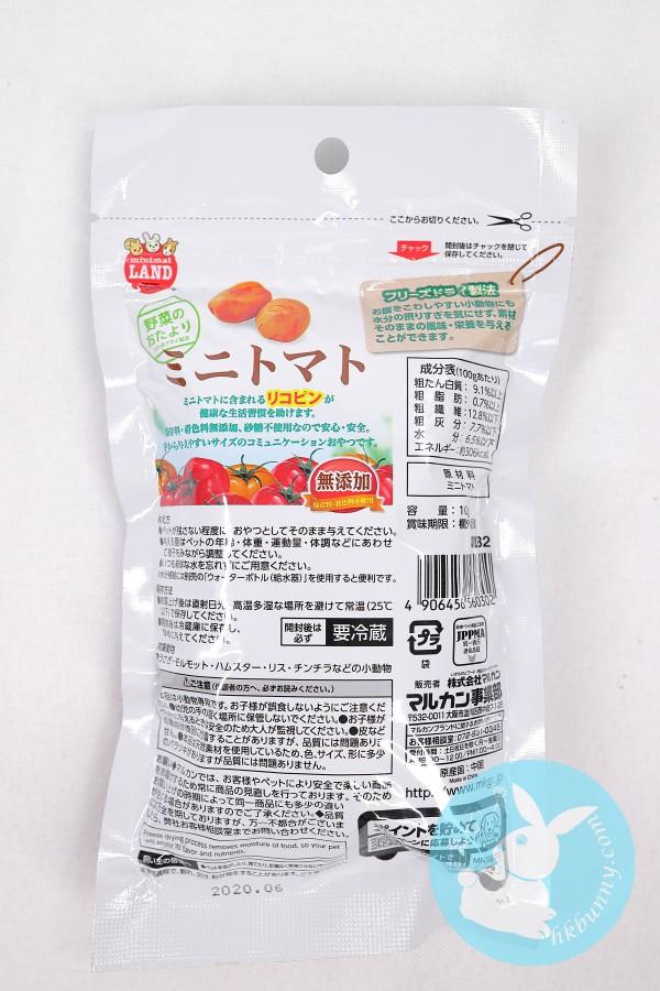 日本 Marukan Minimal Land 小動物櫻桃番茄凍乾