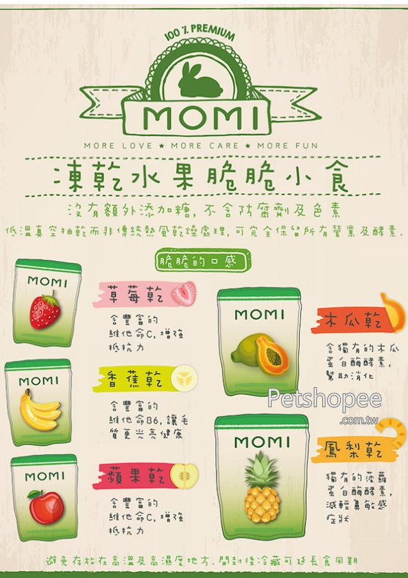 Momi 摩米 兔子凍乾小食 15g