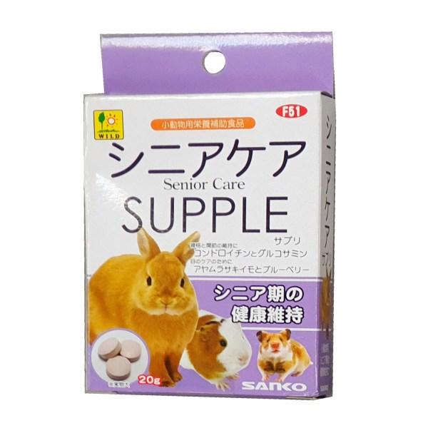 日本SANKO 高齡小動物保健補充丸 20g