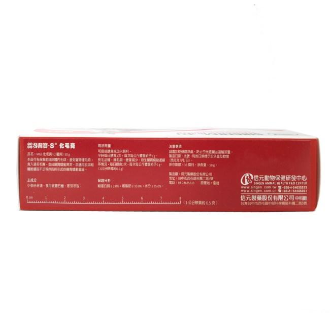 發育寶 S SINGEN MiniPet MG3小寵化毛膏 50g 麥芽口味