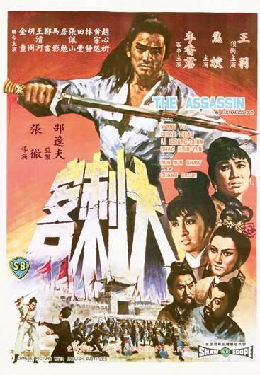 大刺客 The Assassin - MY Little Shaw Brothers' Movie World