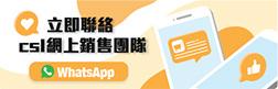 香港電訊商及流動數據服務 | csl