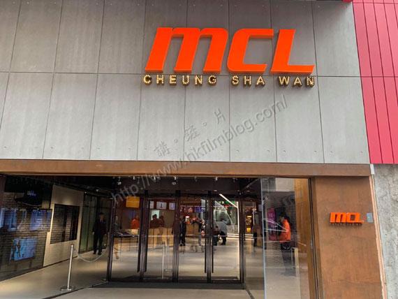 MCL長沙灣今晚起45元試業 | 講。鏟。片