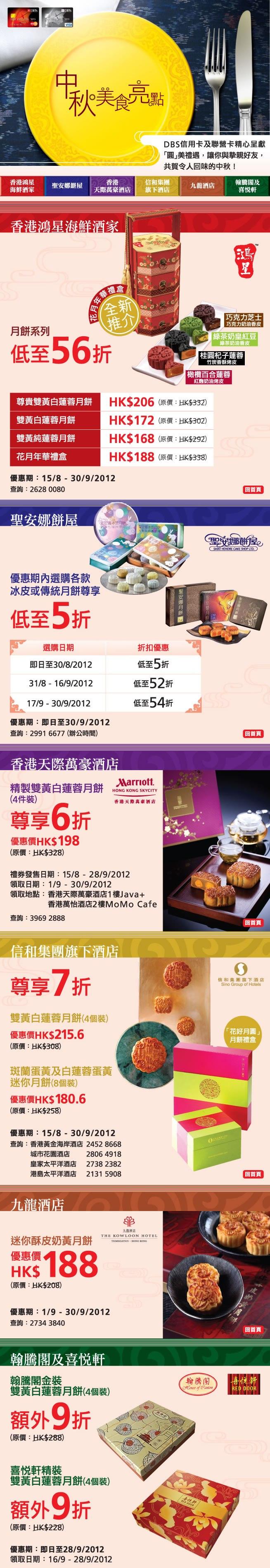 DBS信用卡及聯營卡 - 選購月餅尊享低至5折優惠 | HK Finance Jetso