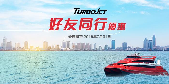 買一送一!明星旅遊 TurboJet 好友同行澳間船票優惠 | HK Finance Jetso