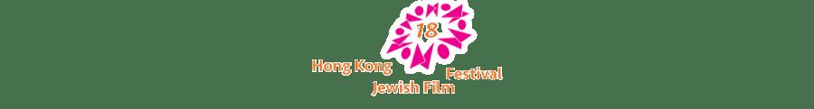 HKJFF - 18th Anniversary Festival
