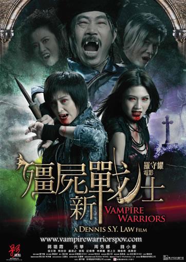 https://i1.wp.com/www.hkmdb.com/db/images/movies/14597/VampireWarriors+2010-1-b.jpg