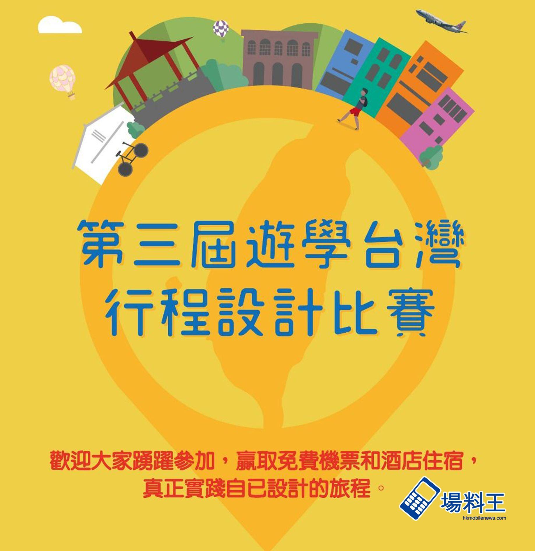 「臺灣遊」第三屆遊學臺灣行程設計比賽:贏取免費來回機票及住宿 - 場料王