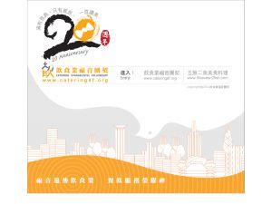 飲食業福音團契有限公司 Catering Evangelistic Fellowship Limited - 香港非牟利機構及非政府機構目錄