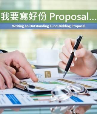 C22006 Writing an Outstanding Fund-Bidding Proposal for Social Services (Class 5)