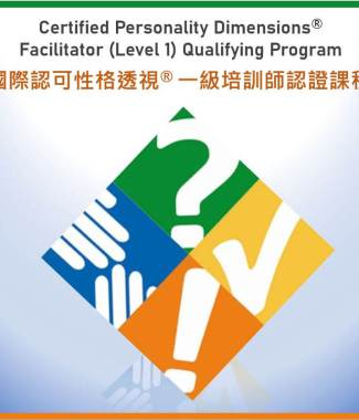 C2176 Certified Personality Dimensions Facilitator (Level 1) Qualifying Program