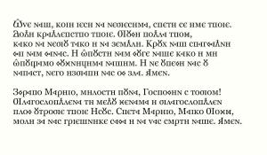 Hrvatska cirilica 1