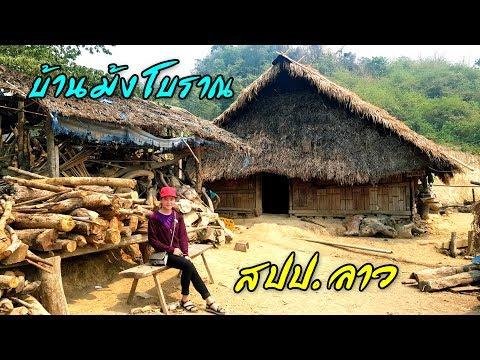 เที่ยวลาวหน้าร้อน EP.3 หมู่บ้านม้งโบราณคงวิถีดั้งเดิมให้เห็นในปัจจุบัน Hmong Village