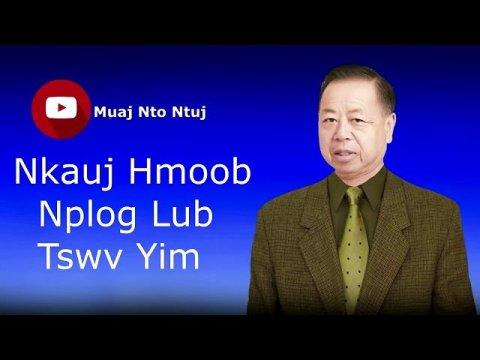 Nkauj Hmoob Nplog Lub Tswv Yim  2/4th/2019