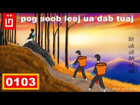 dab hais hmoob - 0103 - pog soob leej ua dab tuaj