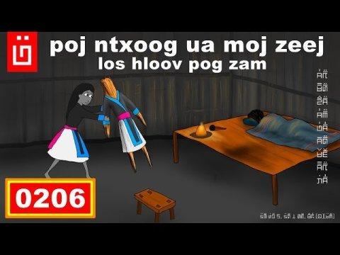dab hais hmoob - 0206 - poj ntxoog ua moj zeej los hloov pog zam
