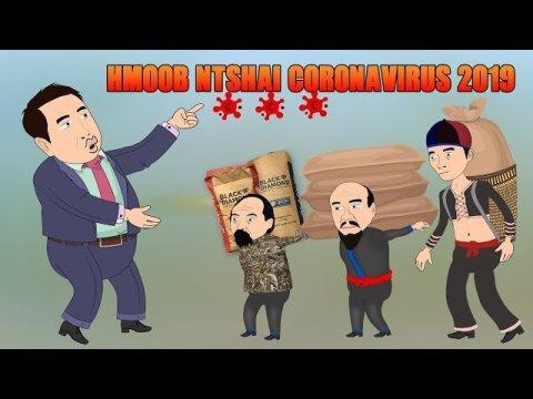 HMOOB NTSHAI Coronavirus Disease 2019 2D Animations