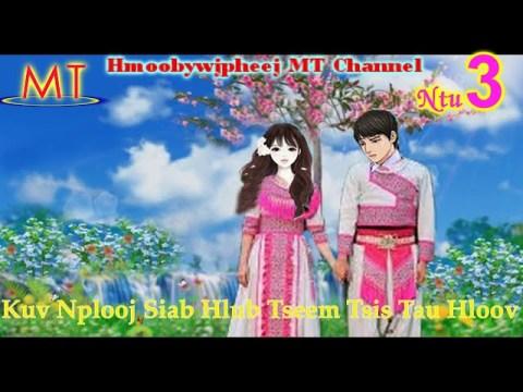 Part#3 Kuv Nplooj Siab Hlub Tseem Tsis Tau Hloov(Hmong Love Story)14.7.2020