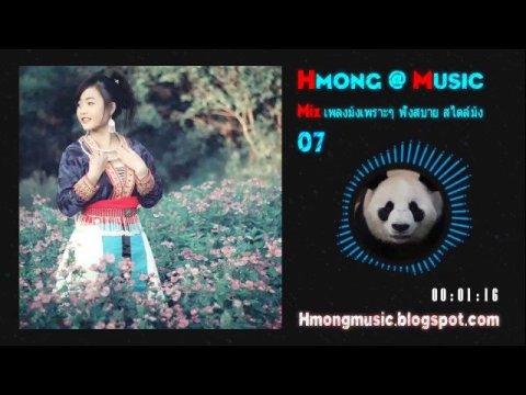 เพลงม้งเพราะๆ 5 เพลง (035) Hmong @ Music
