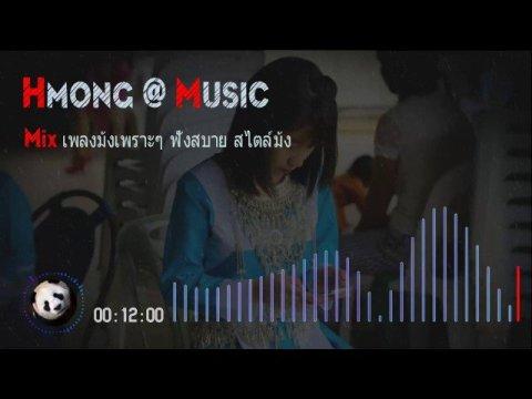 เพลงม้งเพราะๆ เก่าๆ   (029)  Hmong @ Music